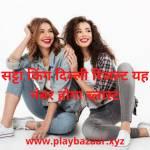 Play Bazaar Profile Picture